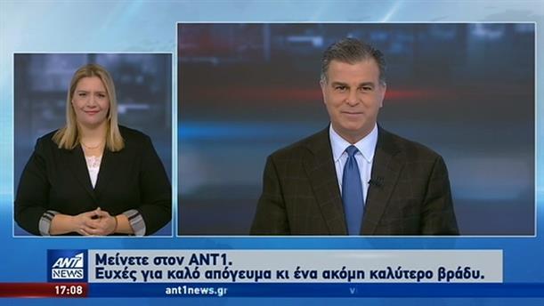 ANT1 NEWS 18-11-2019 ΣΤΗ ΝΟΗΜΑΤΙΚΗ