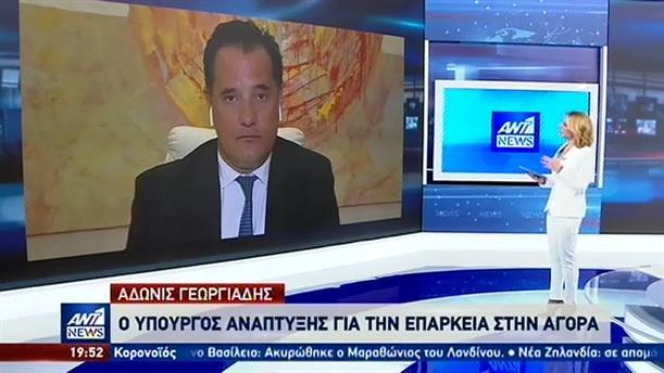Ο Άδωνις Γεωργιάδης στον ΑΝΤ1 για την επάρκεια αγαθών και την αισχροκέρδεια