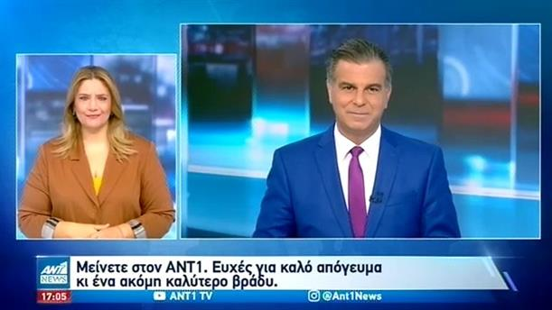 ANT1 NEWS 23-09-2020 ΣΤΗ ΝΟΗΜΑΤΙΚΗ
