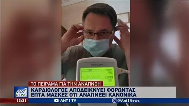 Viral:  το εντυπωσιακό πείραμα ενός καρδιολόγου, που φόρεσε ταυτόχρονα επτά μάσκες!