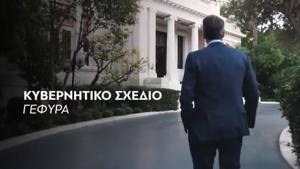 Μήνυμα του Πρωθυπουργού για την Οικονομία
