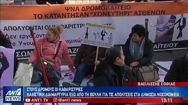 Καθιστική διαμαρτυρία στην Βουλή από καθαρίστριες του Δρομοκαΐτειου