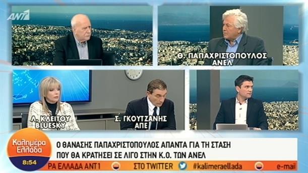 Θανάσης Παπαχριστόπουλος – ΚΑΛΗΜΕΡΑ ΕΛΛΑΔΑ – 09/01/2019