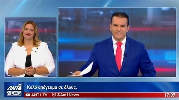 ANT1 NEWS 11-09-2019 ΣΤΗ ΝΟΗΜΑΤΙΚΗ