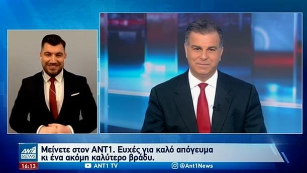 ANT1 NEWS 01-01-2021 ΣΤΗ ΝΟΗΜΑΤΙΚΗ