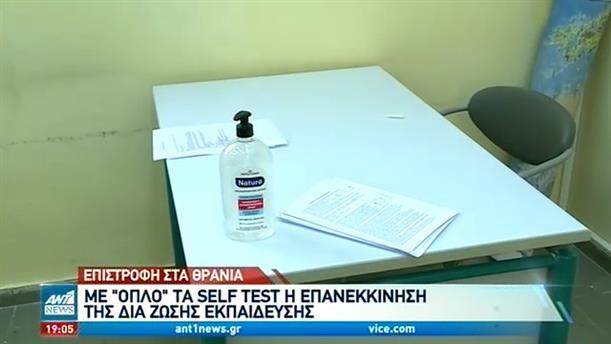 Κορονοϊό – σχολεία: Εμβολιασμός εκπαιδευτικών με αδιάθετες δόσεις