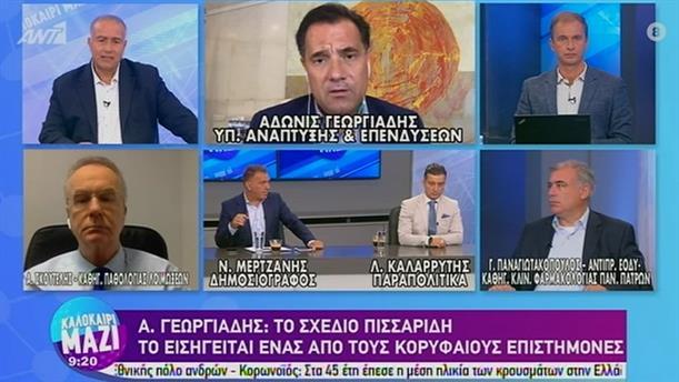 Άδωνις Γεωργιάδης – ΚΑΛΟΚΑΙΡΙ ΜΑΖΙ - 06/08/2020