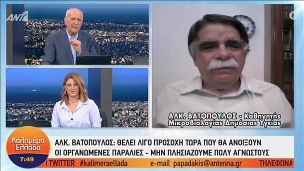 """Ο Αλκιβιάδης Βατόπουλος στην εκπομπή """"Καλημέρα Ελλάδα"""""""