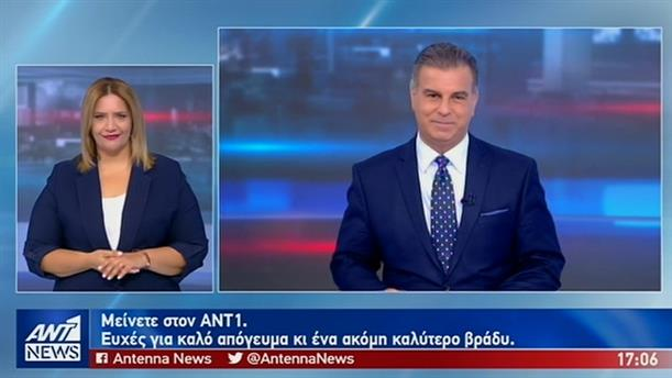 ANT1 NEWS 02-09-2019 ΣΤΗ ΝΟΗΜΑΤΙΚΗ