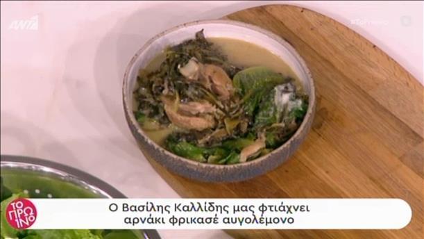 Αρνάκι φρικασέ αυγολέμονο από τον Βασίλη Καλλίδη