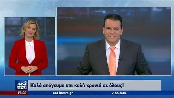 ANT1 NEWS 01-01-2020 ΣΤΗ ΝΟΗΜΑΤΙΚΗ