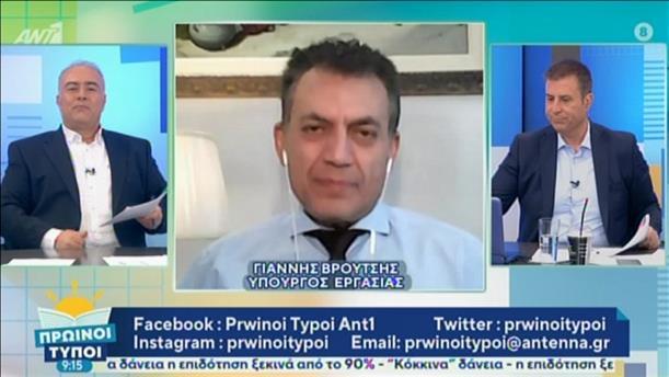 """Ο Γιάννης Βρούτσης στην εκπομπή """"Πρωινοί Τύποι"""""""