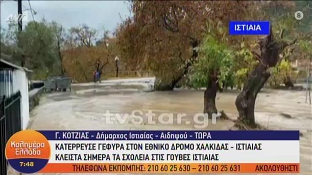 Κατέρρευσε γέφυρα στον εθνικόδρόμο Χαλκίδας - Ιστιαίας
