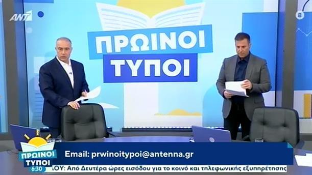 ΠΡΩΙΝΟΙ ΤΥΠΟΙ - 21/11/2020