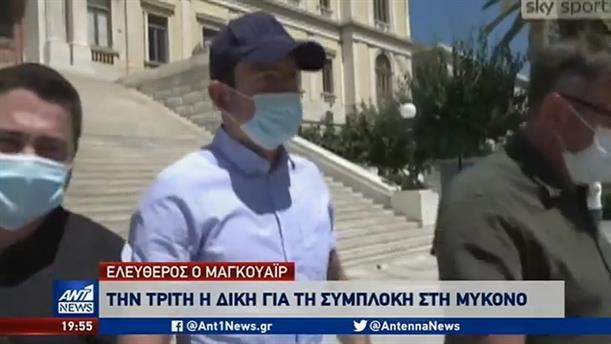 Χάρι Μαγκουάρ: Ελεύθερος να φύγει από την Ελλάδα
