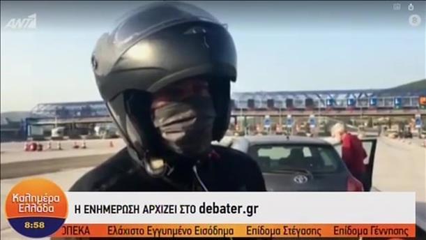 Δημήτρης Λιγνάδης: Σταμάτησαν τον αδερφό του στα διόδια