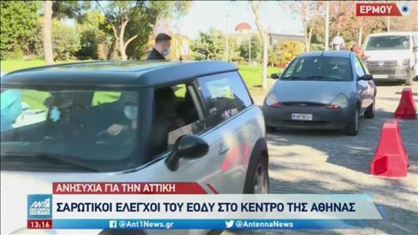 Κορονοϊός: σαρωτικοί έλεγχοι του ΕΟΔΥ στο κέντρο της Αθήνας
