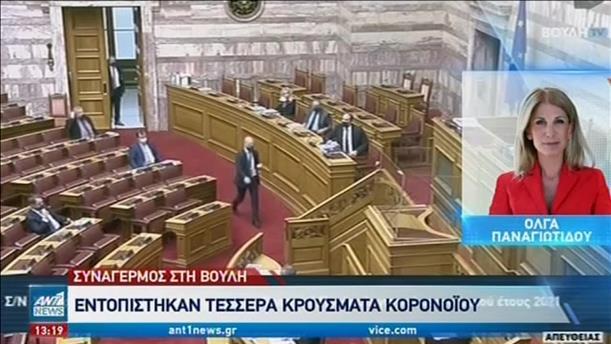 Βουλή: ανησυχία από 4 νέα κρούσματα κορονοϊού