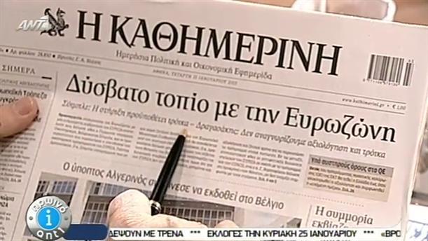 Εφημερίδες (21/01/2015)