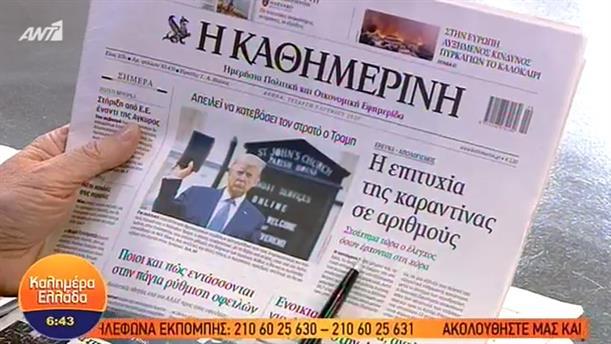 ΕΦΗΜΕΡΙΔΕΣ – ΚΑΛΗΜΕΡΑ ΕΛΛΑΔΑ - 03/06/2020