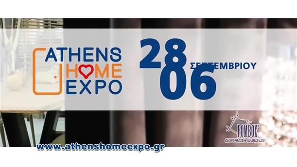 44η ATHENS HOME ΕΧPΟ έως τις 6 Οκτωβρίου