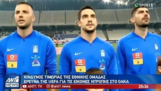 Με τιμωρία από την UEFA κινδυνεύει η Εθνική Ελλάδος για τους νεοναζί στο ΟΑΚΑ