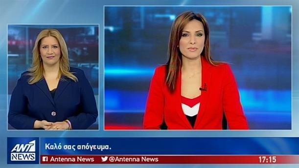 ANT1 NEWS 11-02-2019 ΣΤΗ ΝΟΗΜΑΤΙΚΗ