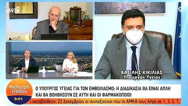 B. Κικίλιας - Υπουργός Υγείας – ΚΑΛΗΜΕΡΑ ΕΛΛΑΔΑ – 15/12/2020