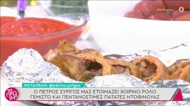 Χοιρινό ρολό γεμιστό και πατάτες ντοφινουάζ από τον Πέτρο Συρίγο