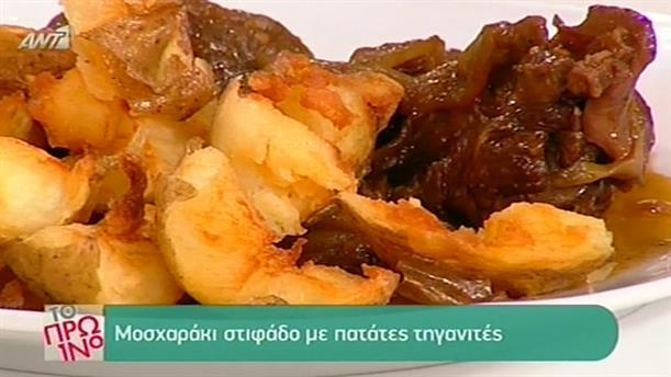 Μοσχαράκι στιφάδο με πατάτες τηγανιτές