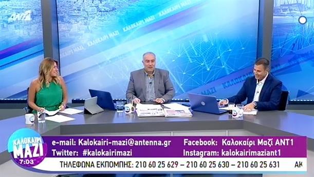 ΚΑΛΟΚΑΙΡΙ ΜΑΖΙ - 05/08/2019