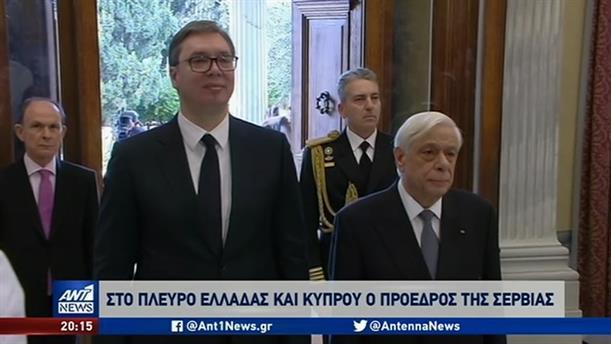 Στο πλευρό Ελλάδας και Κύπρου ο Πρόεδρος της Σερβίας