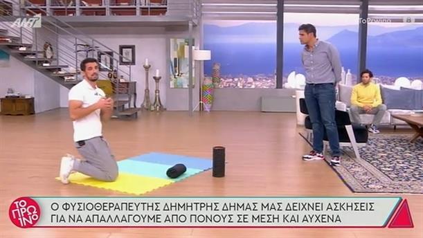 Ασκήσεις για τη μέση και τον αυχένα – Το Πρωινό – 02/11/2020