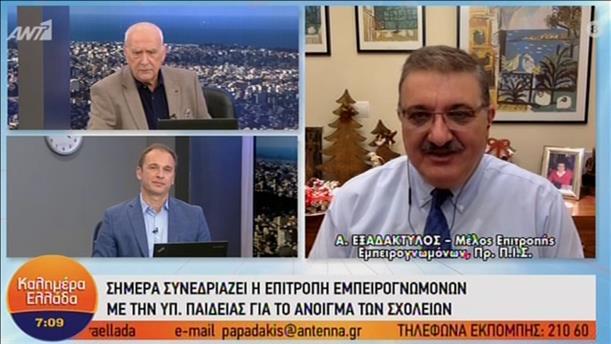 Ο Αθανάσιος Εξαδάκτυλος στην εκπομπή «Καλημέρα Ελλάδα»