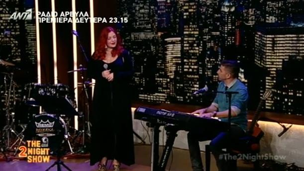 Τζορτζίνα Καραχάλιου - Μάκης Δράκος – Επεισόδιο 4