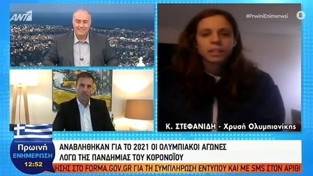 Κατερίνα Στεφανίδη (Χρυσή Ολυμπιονίκης) - ΠΡΩΙΝΗ ΕΝΗΜΕΡΩΣΗ – 25/03/2020