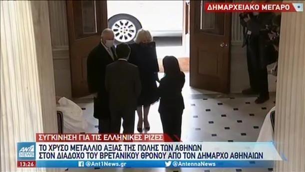 Ο Δήμος Αθηναίων τίμησε τον διάδοχο του βρετανικού θρόνου, Κάρολο