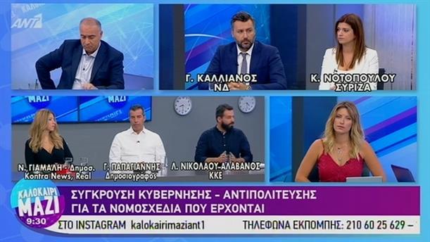 Πολιτική Επικαιρότητα - ΚΑΛΟΚΑΙΡΙ ΜΑΖΙ – 26/07/2019