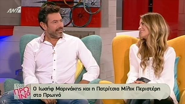 Ιωσήφ Μαρινάκης και Πατρίτσια Mίλικ Περιστέρη