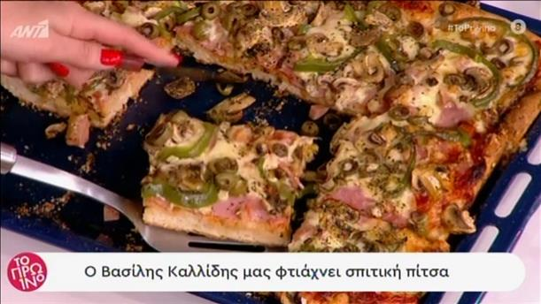 Σπιτική πίτσα από τον Βασίλη Καλλίδη