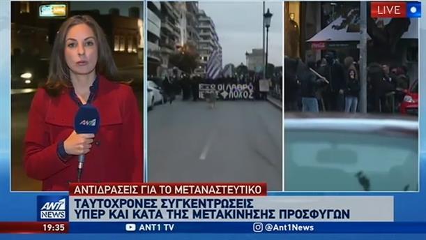 Θεσσαλονίκη: παράλληλες συγκεντρώσεις υπέρ και κατά των μεταναστών