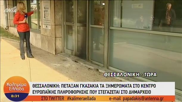 Θεσσαλονίκη: Πέταξαν γκαζάκια στο Κέντρο Ευρωπαϊκής Πληροφόρησης