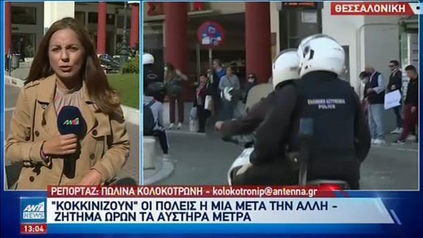 Κορονοϊός: ανησυχία και νέα κρούσματα σε όλη την Ελλάδα