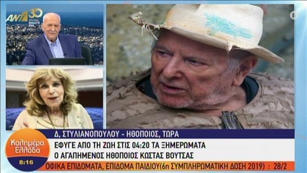Δέσποινα Στυλιανοπούλου στον ΑΝΤ1: περίμενα να βγει νικητής ο Κώστας Βουτσάς, αλλά…