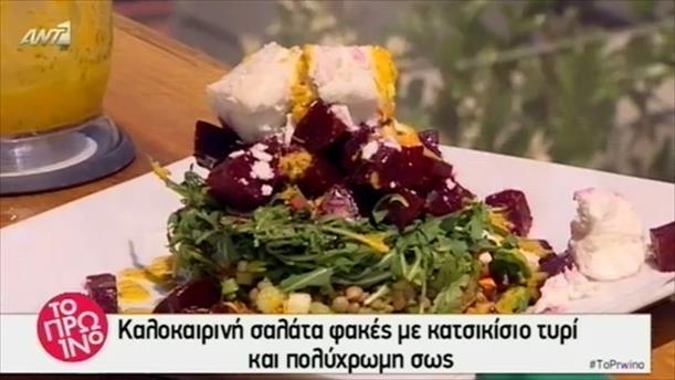 Καλοκαιρινή σαλάτα φακές με κατσικίσιο τυρί και πολύχρωμη σως