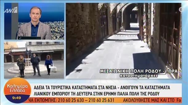 Καλημέρα Ελλάδα: Έρημη η παλιά πόλη της Ρόδου
