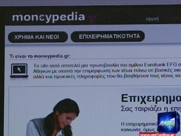 Χρηματοοικονομική εκπαίδευση στο διαδίκτυο