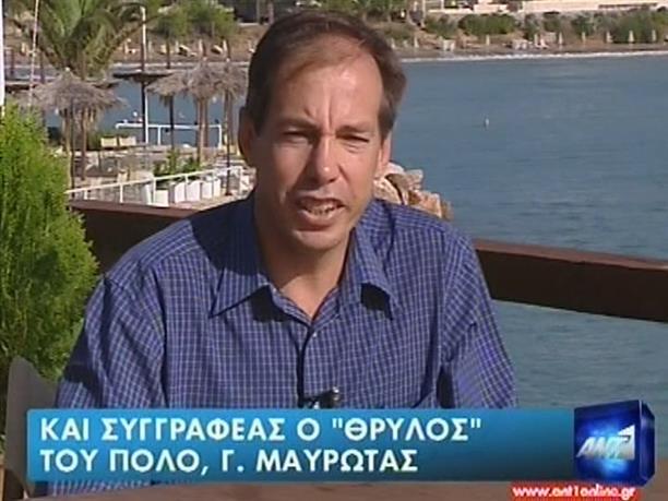 Ο συγγραφέας Γιώργος Μαυρωτάς