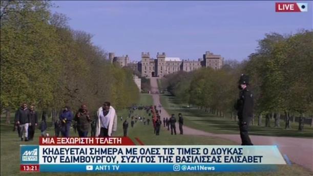 Πρίγκιπας Φίλιππος: Παρουσία 30 ατόμων η κηδεία του