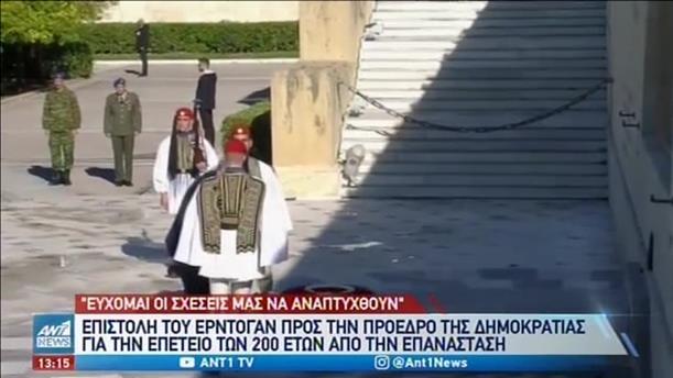 Ευχές Ερντογάν στην Σακελλαροπούλου για την 25ή Μαρτίου